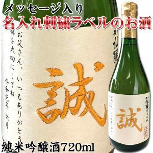 名入れ 酒 日本酒 黒松仙醸 刺繍ラベル 純米吟醸酒 720ml(退職祝い 誕生祝い/誕生日プレゼント 還暦祝い等の名前入り)ギフト プレゼント|sake