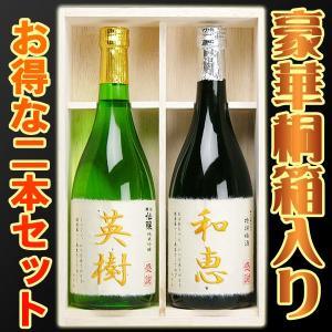 名入れ ギフト 桐箱入り「黒松仙醸 日本酒720ml+梅酒720ml」刺繍ラベル2本セット 結婚式のお祝いに|sake