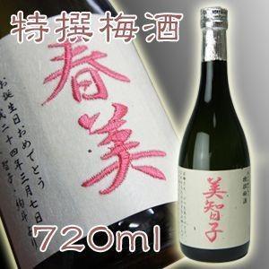 名入れの梅酒 刺繍ラベル 黒松仙醸特選梅酒720ml (退職祝い 誕生祝い 還暦祝い等のプレゼント ギフト 母の日にも)|sake