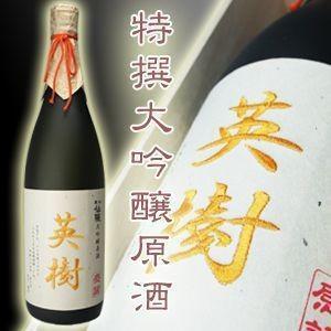 誕生日ギフト 名入れ 日本酒 黒松仙醸 刺繍ラベル 特撰 大吟醸 原酒 1800ml(還暦祝い 名前入り プレゼント) 60代 70代|sake