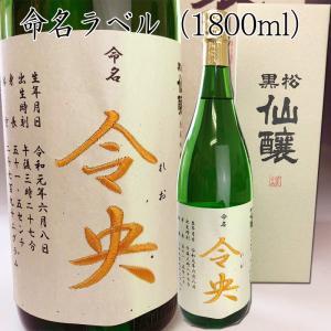 【刺繍が豪華♪】出産 内祝い 名入れの酒 命名 刺繍ラベル 純米吟醸酒 1800ml(名前入り 出産祝い)黒松仙醸 オンリーワン ギフト|sake