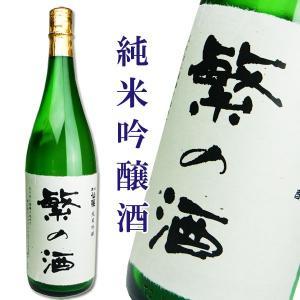 名入れ 酒 和紙メッセージ名入れラベル 純米吟醸 1800ml (日本酒 地酒) (ギフト プレゼント)|sake