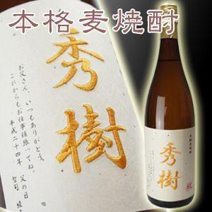 名入れ  酒 焼酎 刺繍ラベル 麦焼酎1800ml(退職祝い 誕生祝い 還暦祝い等 父の日にも)|sake