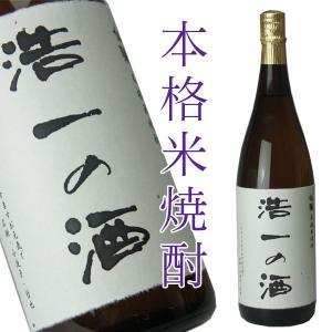 名入れ 焼酎 和紙メッセージ名入れラベル 本格焼酎(米焼酎)1800ml (父の日ギフト プレゼント) |sake