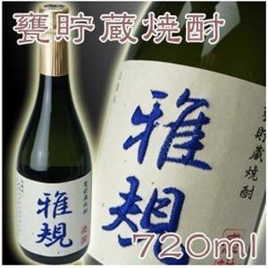 名入れ 焼酎 酒 刺繍ラベル甕貯蔵焼酎(米焼酎)720ml(退職祝い 誕生祝い 還暦祝い等のプレゼント ギフト 父の日にも)|sake