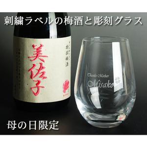 名入れ 刺繍ラベルの黒松仙醸 特選梅酒720mlと彫刻グラス(退職祝い 誕生祝い 還暦祝い等のプレゼント ギフト 母の日にも)|sake