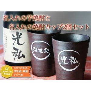 名入れ 焼酎 酒 芋焼酎 と彫刻 名入れの 焼酎カップ 2個(ペア)セット(贈り物  ギフト プレゼント)にも 母の日 父の日 誕生日プレゼント 退職祝い |sake