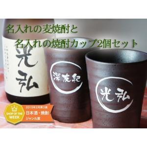 名入れ 焼酎 酒 麦焼酎と彫刻名入れの焼酎カップ2(ペア)個セット(母の日 父の日 贈り物 ギフト プレゼント)誕生日プレゼント 還暦祝い|sake