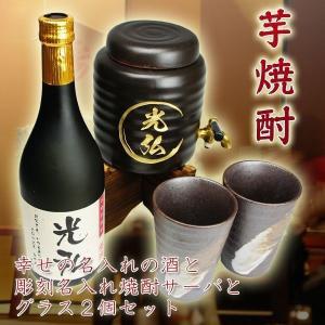 名入れ 彫刻 焼酎サーバーセット(名入れ芋焼酎720ml、名入れ焼酎サーバー、陶器カップ2個) (父の日・誕生祝い・還暦祝いにも)|sake