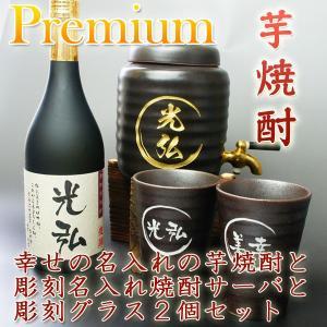 名入れ 焼酎サーバー 名入れカップと名入れ芋焼酎プレミアム ギフトセット(父の日・還暦祝い・誕生祝い等にも)|sake