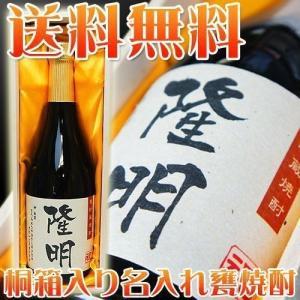 名入れ お酒 ギフト  桐箱入り 甕貯蔵焼酎720ml 名前入り米焼酎(還暦祝い・退職祝い・父の日のプレゼントにも)|sake