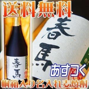 名前・メッセージ入 名入れ麦焼酎 720ml 桐箱入(還暦祝い 退職祝い 誕生祝い等のプレゼントに)父の日 御礼 sake