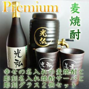 名入れ 彫刻 焼酎サーバー・名入れ彫刻カップ(2個)と名入れ麦焼酎プレミアム ギフト(退職祝い、還暦祝い、誕生祝い等にも)|sake