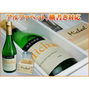 (英字・横書き)名入れ 刺繍ラベルの日本酒720ml(純米吟醸酒)と名入れ枡+グラスのセット 外国の方へのお土産・ギフト・プレゼント|sake