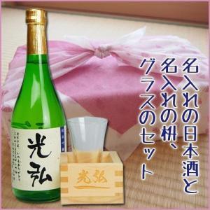 黒松仙醸 名入れ純米吟醸酒720mlと名入れの枡ギフトセット(グラス付)日本酒(退職祝い 誕生祝い 還暦祝いにも)|sake