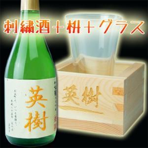 名入れ 刺繍ラベルの日本酒 黒松仙醸 純米吟醸酒720mlと名入れの枡、グラスセット(退職祝い 誕生祝い 還暦祝い等にも)|sake