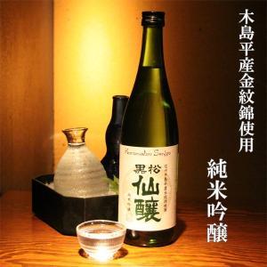 【新酒】黒松仙醸 純米吟醸酒 720ml(日本酒)信州木島平産金紋錦使用(長野県桜の町・高遠の地酒)(「こんな夜に」醸造元)|sake