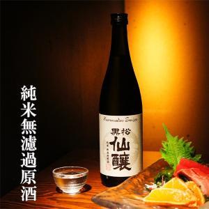 黒松仙醸 純米無濾過原酒 720ml(日本酒)信州産ひとごこち使用(長野県桜の町・高遠の地酒)(「こんな夜に」醸造元)|sake