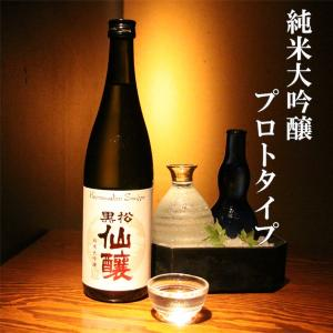 黒松仙醸 純米大吟醸酒 プロトタイプ 720ml(日本酒)信州産ひとごこち使用(長野県桜の町・高遠の地酒)(「こんな夜に」醸造元)|sake