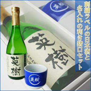 名入れ 日本酒720mlと名入れお猪口セット(純米吟醸酒、名入れお猪口セット) 酒器 父の日 ギフト|sake