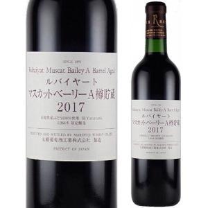 丸藤葡萄酒工業/ルバイヤートマスカットべーリーA樽貯蔵 2017(赤) 720ml