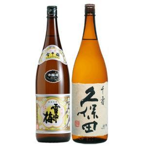 日本酒 飲み比べ 新潟 久保田 千寿 吟醸 雪中梅 本醸造 1800ml 2本 ギフトボックス入り 数量限定|sakeasanoya