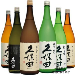 日本酒 飲み比べ/久保田 萬寿 碧寿 純米大吟醸 紅寿 千寿 百寿/1800ml 6本 数量限定|sakeasanoya