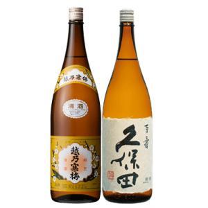 「越乃寒梅 白ラベル 普通酒」と「久保田 百寿 特別本醸造」の飲み比べです。  「越乃寒梅 白ラベル...