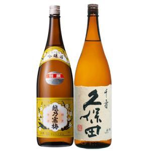 日本酒 飲み比べ 新潟 越乃寒梅 別撰 吟醸 久保田 千寿 吟醸 720ml 2本 ギフトボックス入り 数量限定|sakeasanoya