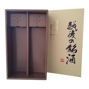 ギフトBOX 四合瓶2本用 sakeasanoya