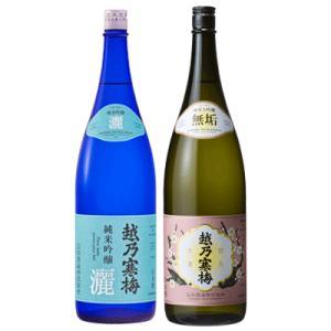 日本酒 純米 飲み比べ 新潟/越乃寒梅 灑 純米吟醸/越乃寒梅 無垢 純米大吟醸/720ml 2本 ギフトボックス入り 数量限定|sakeasanoya