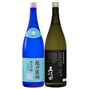 日本酒 純米 飲み比べ 新潟 越乃寒梅 灑 純米吟醸 久保田 純米大吟醸 720ml 2本 ギフトボックス入り 数量限定|sakeasanoya