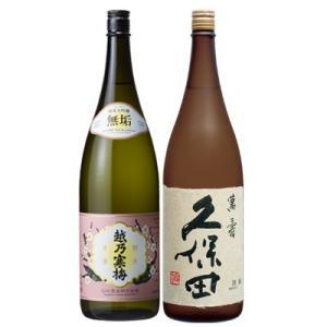 日本酒 純米大吟醸 飲み比べ 新潟 越乃寒梅 無垢 純米大吟醸 久保田 萬寿 純米大吟醸 1800ml 2本 ギフトボックス入り 数量限定|sakeasanoya