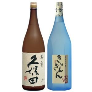 日本酒 純米大吟醸飲み比べ 新潟 久保田 萬寿 純米大吟醸 麒麟山 ブルーボトル 純米大吟醸 720ml 2本 ギフトボックス入り 数量限定|sakeasanoya