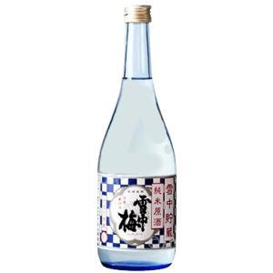 日本酒 新潟 雪中梅 雪中貯蔵 純米原酒 720ml  季節・数量限定酒 正規取扱店|sakeasanoya