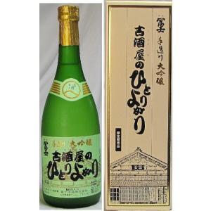 山形の酒、栄光冨士 大吟醸 古酒屋(こざかや)のひとりよがり 720ml(四合)瓶 紙製化粧箱入