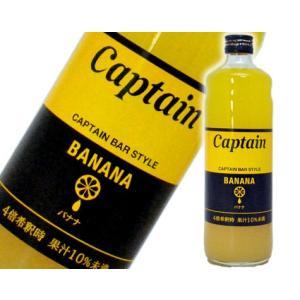 キャプテン バナナ 600ml|sakeclubmitsui