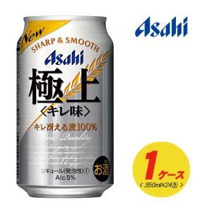 アサヒ 極上 <キレ味> 350ml×24缶 1ケース|sakedepotcom