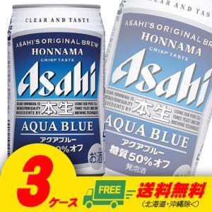 アサヒ 本生アクアブルー 350ml ( 3ケース )(送料無料)|sakedepotcom