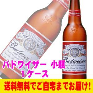 バドワイザー 小瓶 330ml 1ケース(30本) (送料無料)|sakedepotcom