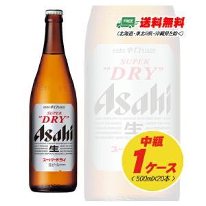 アサヒ スーパードライ 中瓶 500ml 1ケース(20本) (送料無料) sakedepotcom