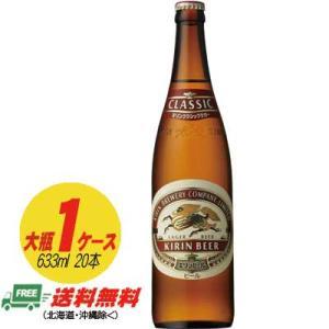 キリン クラッシック ラガー 大瓶 633ml 1ケース(20本) (送料無料)|sakedepotcom