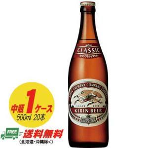 キリン クラッシック ラガー 中瓶 500ml 1ケース(20本) (送料無料)|sakedepotcom