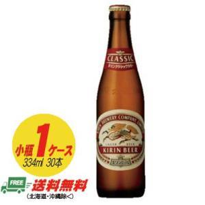 キリン クラッシック ラガー 小瓶 334ml 1ケース(30本) (送料無料)|sakedepotcom