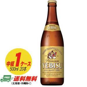サッポロ エビスビール 中瓶 500ml 1ケース(20本) (送料無料) sakedepotcom