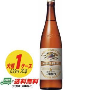 キリン 一番搾り 大瓶 633ml 1ケース(20本) (送料無料)|sakedepotcom