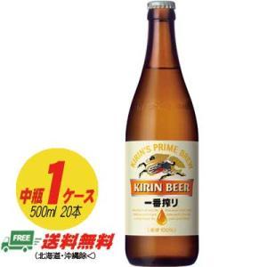 キリン 一番搾り 中瓶 500ml 1ケース(20本) 送料無料)|sakedepotcom