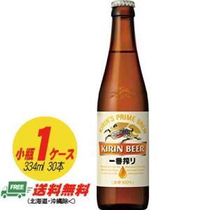 キリン 一番搾り 小瓶 334ml 1ケース(30本) (送料無料)|sakedepotcom