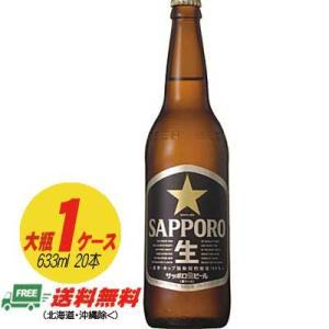 サッポロ 黒ラベル大瓶 633ml 1ケース(20本) (送料無料) sakedepotcom