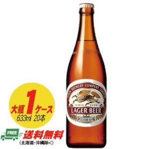キリン ラガービール 大瓶 633ml 1ケース(20本) (送料無料)|sakedepotcom
